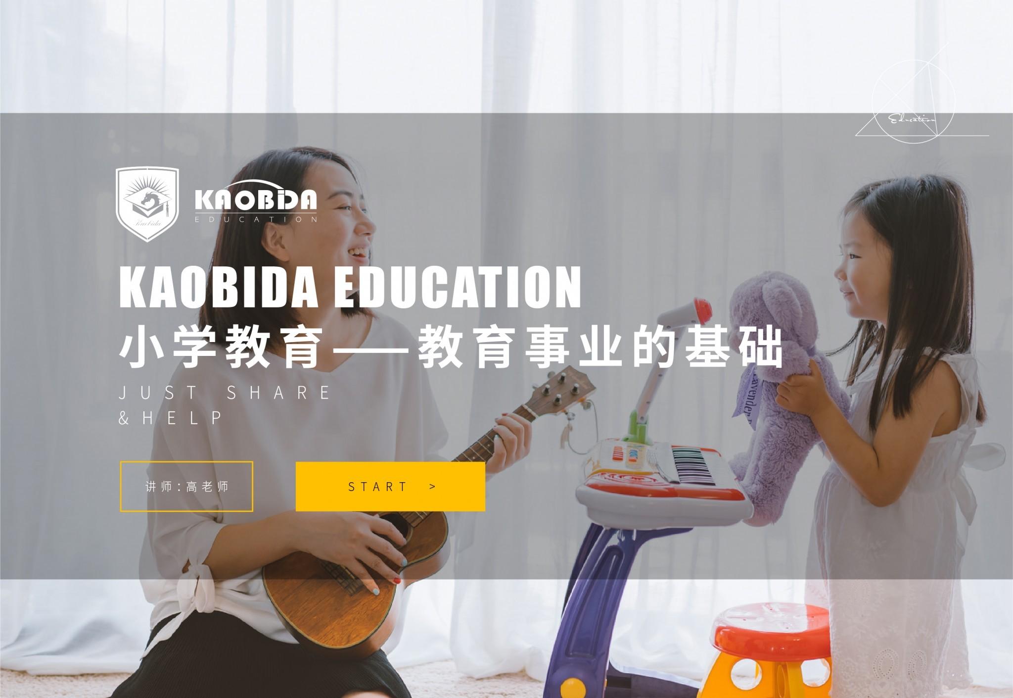 小学教育-教育事业的基础