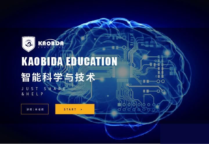 智能科学与技术