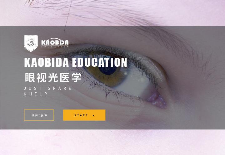 眼视光医学