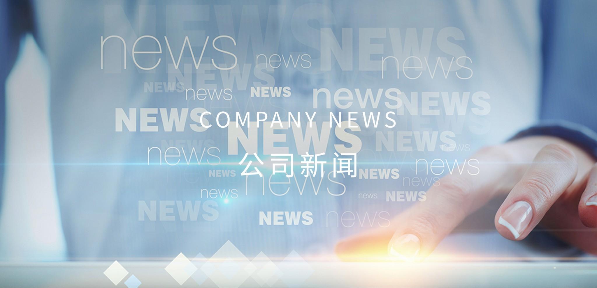 01公司新闻