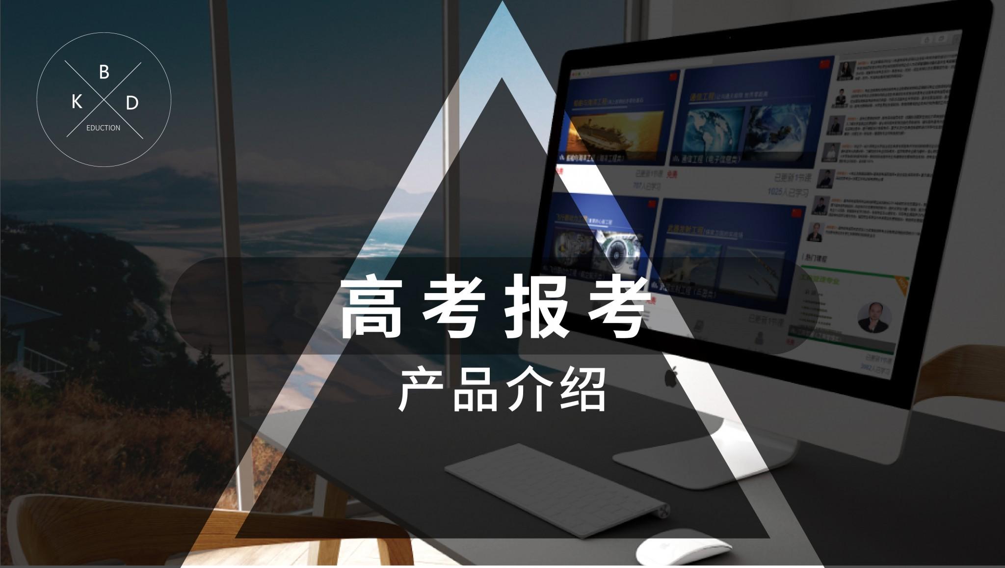 高考报考产品介绍-01