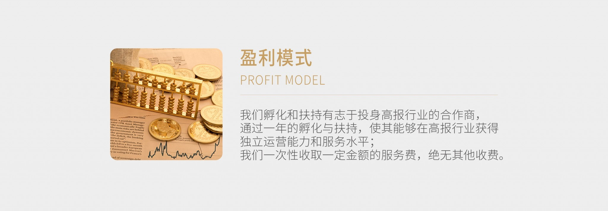 HUO--01招商模式_05