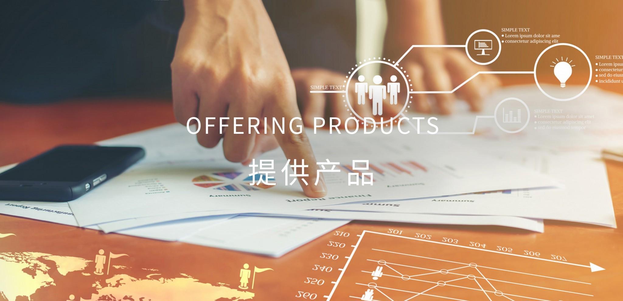 HUO--02孵化服务-01提供产品_01