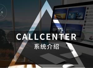 CALLCENTER系统介绍-01